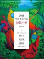 2016中国年度作品·短篇小说