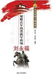 屡败法军的黑旗军将领刘永福