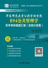 [3D电子书]圣才学习网·华东师范大学公共管理学院894公共管理学历年考研真题汇编(含部分答案)(仅适用PC阅读)