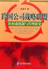 跨国公司战略联盟的形成机制与管理研究(仅适用PC阅读)