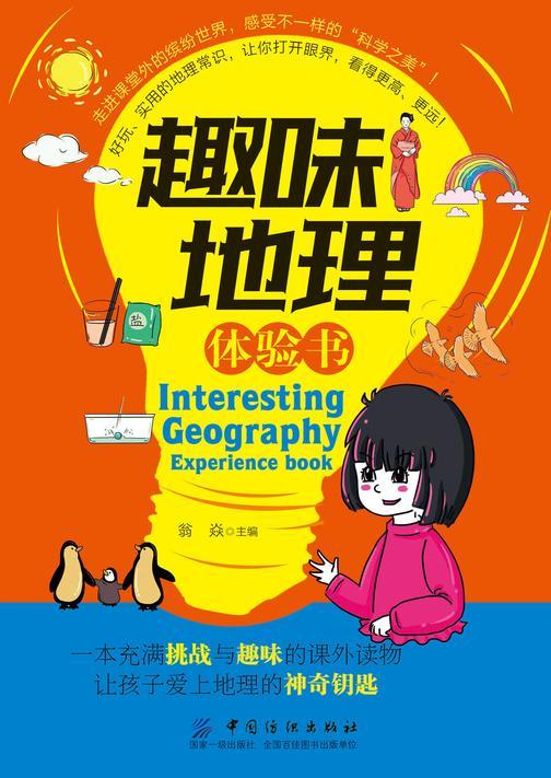 趣味地理体验书