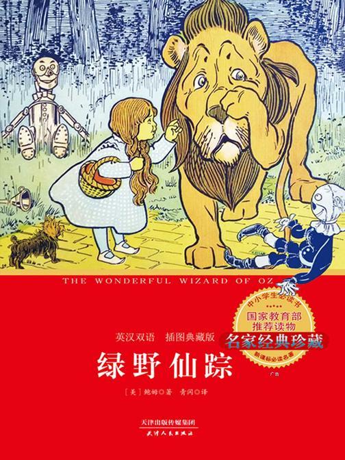 绿野仙踪:英汉双语(插图典藏版)