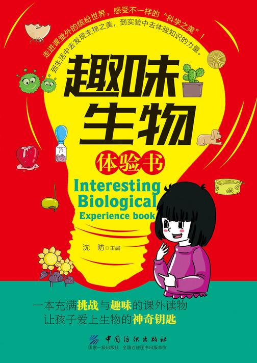 趣味生物体验书
