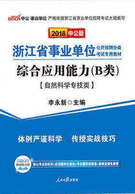 中公2018浙江省事业单位分类考试专用教材综合应用能力B类