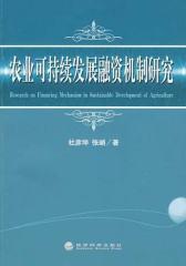 农业可持续发展融资机制研究