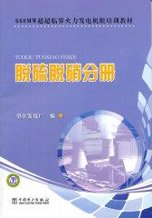 660MW超超临界火力发电机组培训教材.脱硫脱硝分册(仅适用PC阅读)