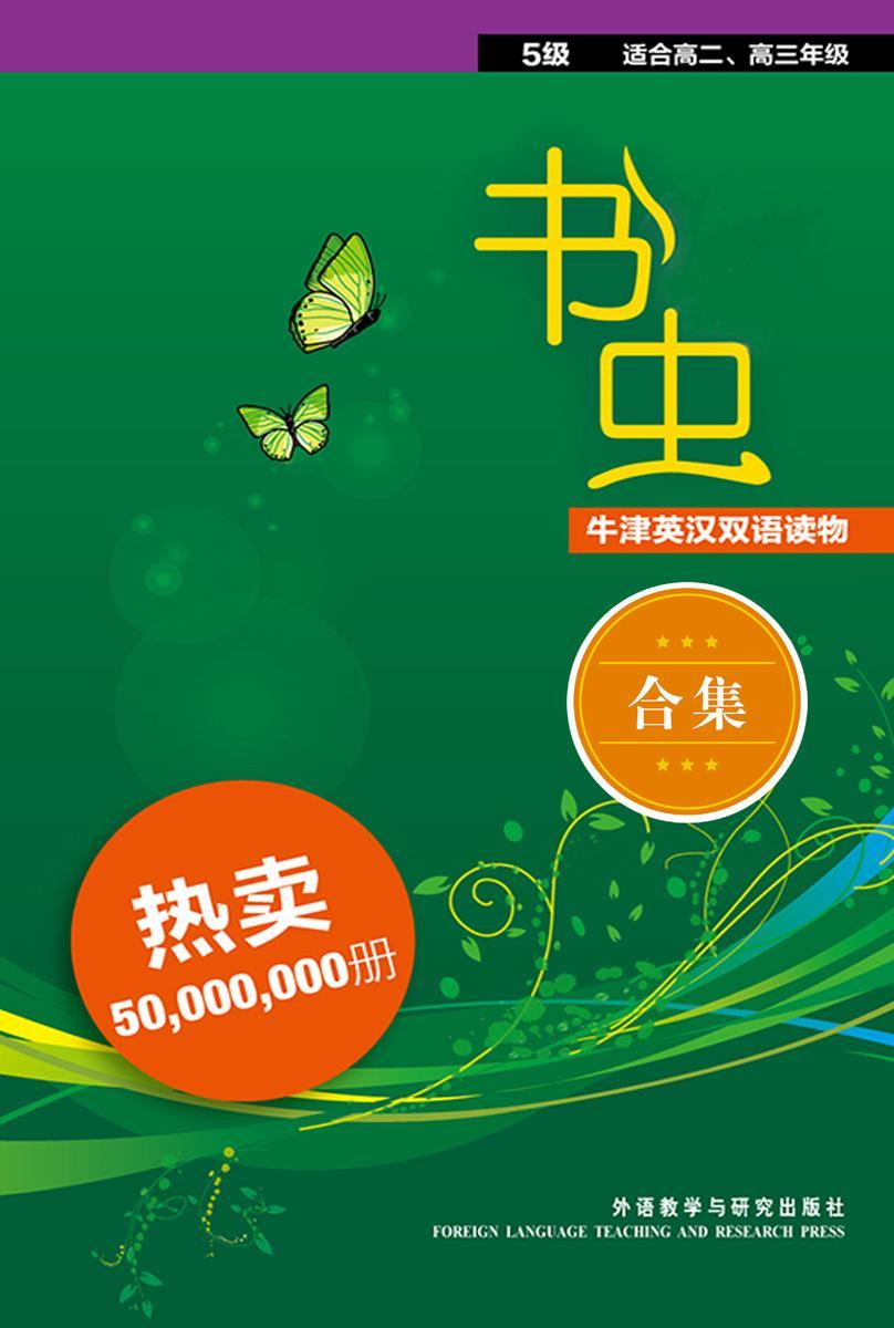 书虫·牛津英汉双语读物(第5级)(全8册)