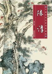 中国历代名家作品精选-陈淳
