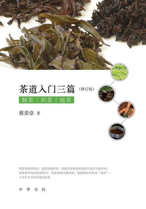 茶道入门三篇(修订版)