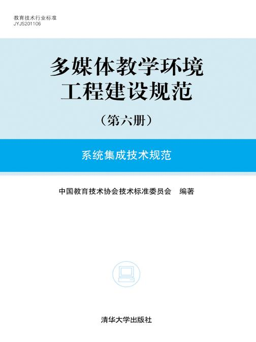 多媒体教学环境工程建设规范(第六册)系统集成技术规范