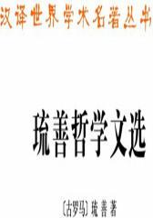 琉善哲学文选(汉译名著本15)