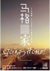 马格回家(影视)
