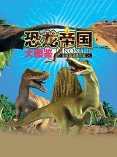 恐龙帝国大图鉴(第4册)