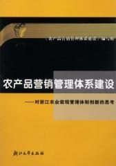 农产品营销管理体系建设———对浙江农业宏观管理体制创新的思考(仅适用PC阅读)
