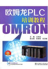 欧姆龙PLC培训教程(仅适用PC阅读)