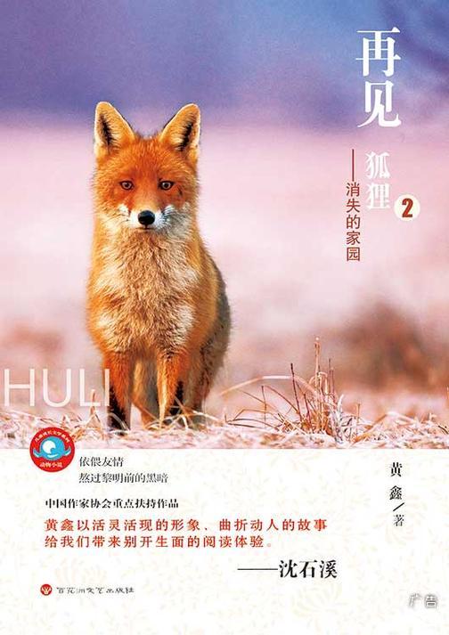 再见,狐狸—消失的家园