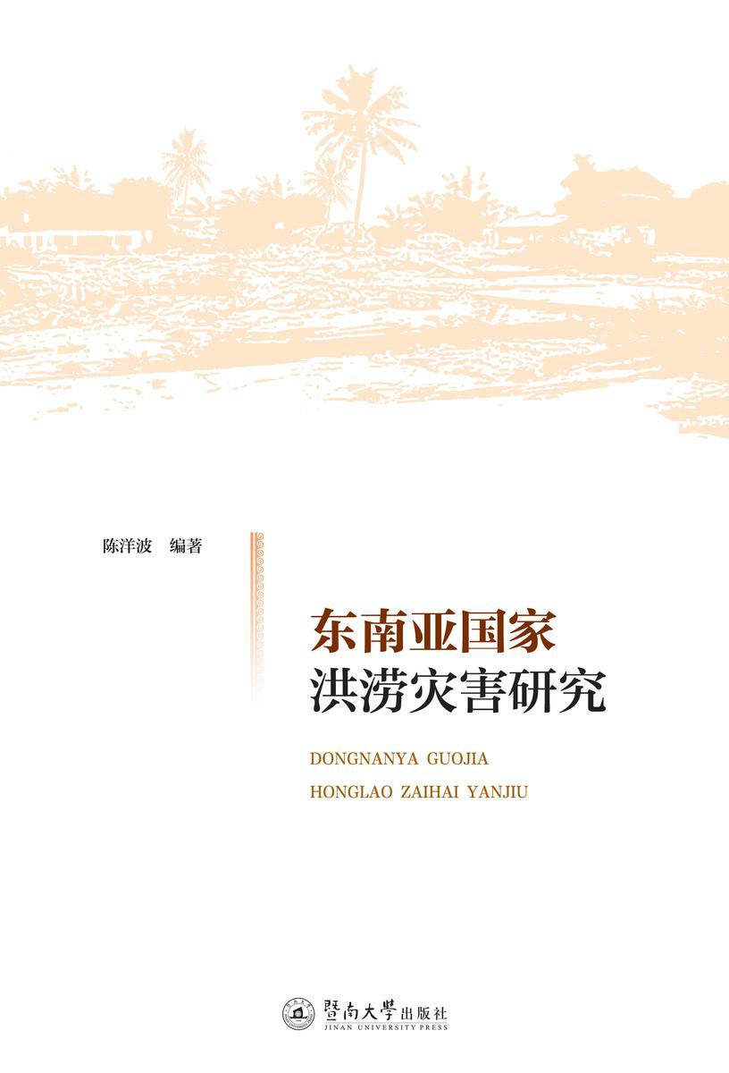 东南亚国家洪涝灾害研究