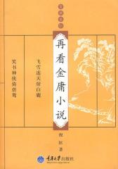 再看金庸小说(金庸茶馆)(试读本)