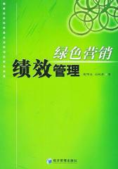 绿色营销绩效管理(仅适用PC阅读)
