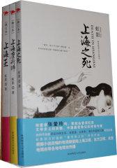 虹影:上海王系列(上海王+上海魔术师+上海之死)(试读本)