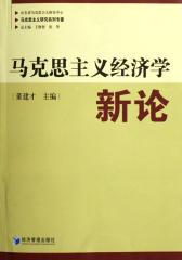 马克思主义经济学新论(仅适用PC阅读)