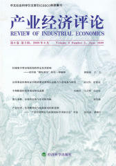 产业经济评论(第8卷.第2辑)(仅适用PC阅读)