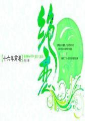绝恋【十六年前卷】(试读本)