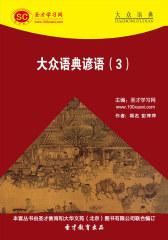 [3D电子书]圣才学习网·大众语典:大众语典谚语(3)(仅适用PC阅读)