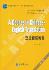 汉英翻译教程(第2版)