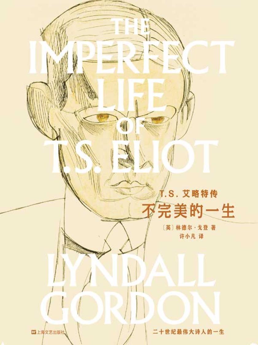 T.S.艾略特传:不完美的一生
