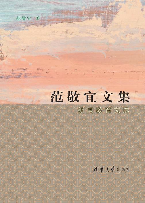范敬宜文集:新闻教育文选