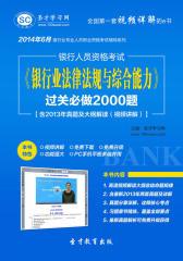 圣才学习网·2014年6月银行人员资格考试《银行业法律法规与综合能力》过关必做2000题【含2013年真题及大纲解读(视频讲解)】(仅适用PC阅读)