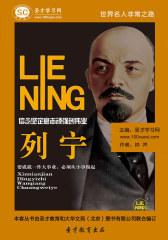 [3D电子书]圣才学习网·世界名人非常之路:列宁(仅适用PC阅读)