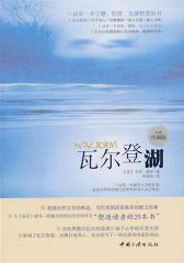 瓦尔登湖【精装本】