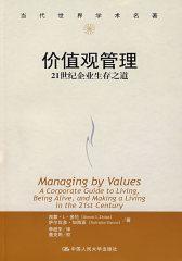价值观管理——21世纪企业生存之道(当代世界学术名著)(试读本)