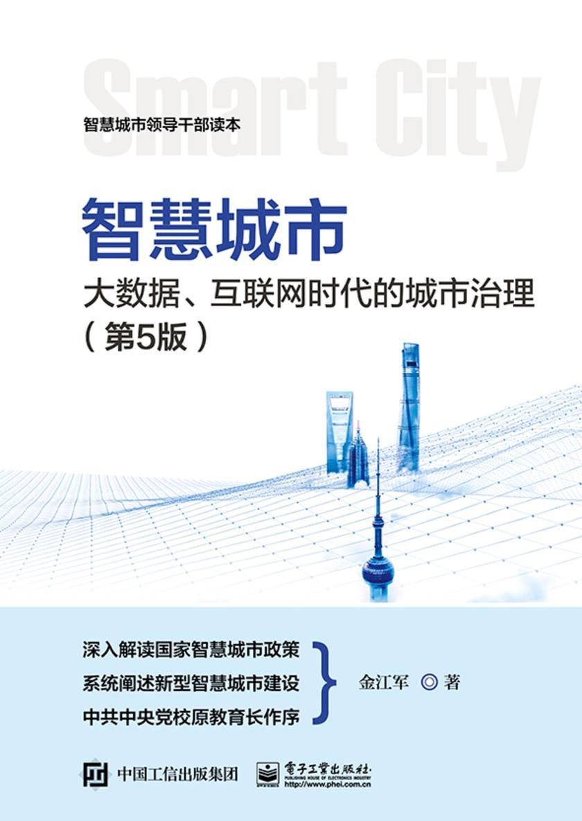 智慧城市:大数据、互联网时代的城市治理(第5版)