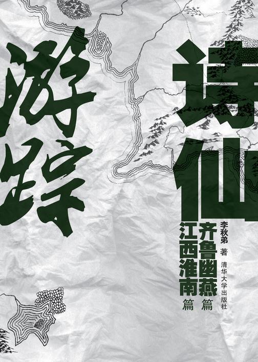 诗仙游踪——齐鲁幽燕篇 江西淮南篇(仅适用PC阅读)