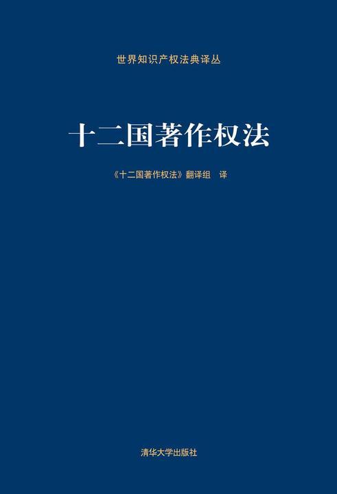 十二国著作权法(仅适用PC阅读)