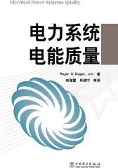 电力系统电能质量(仅适用PC阅读)