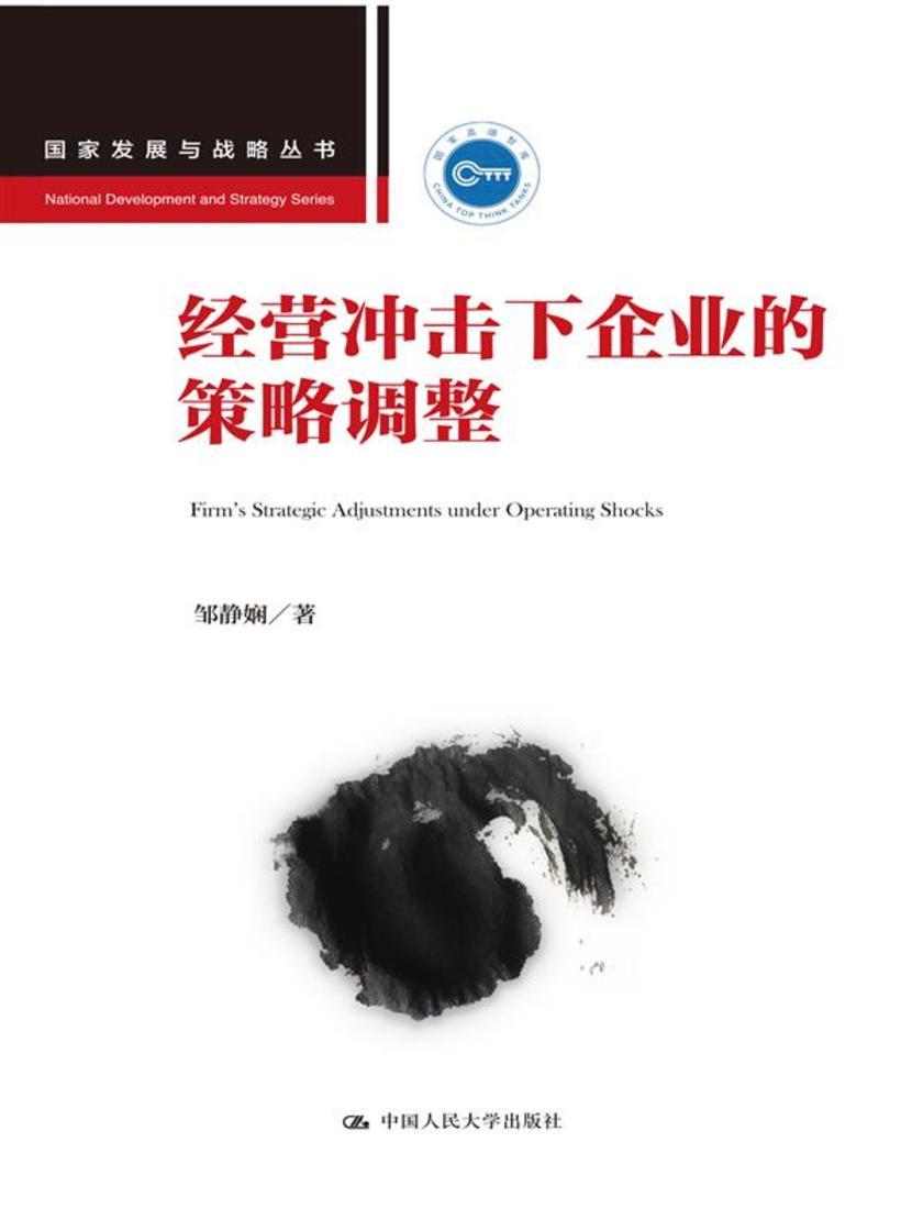 经营冲击下企业的策略调整(国家发展与战略丛书)
