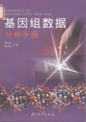 基因组数据分析手册(仅适用PC阅读)