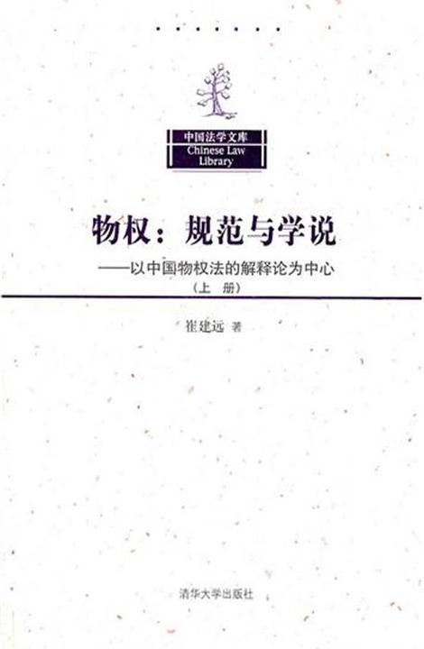 物权:规范与学说·以中国物权法的解释论为中心(上册)