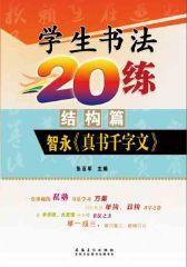 学生书法20练:结构篇《真书千字文》