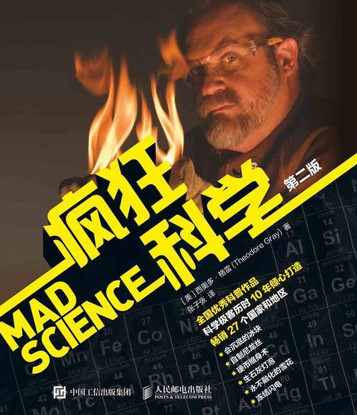 疯狂科学(第二版)