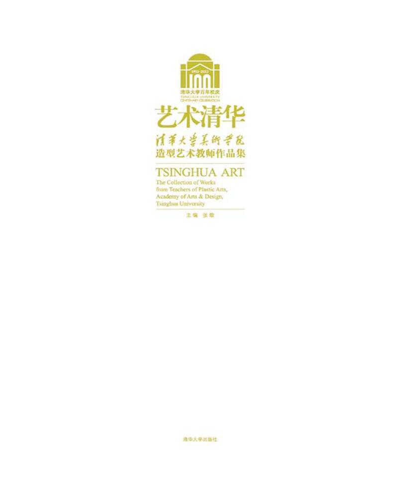 艺术清华:清华大学美术学院造型艺术教师作品集