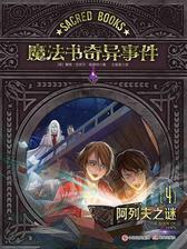 魔法书奇异事件4:阿列夫之谜
