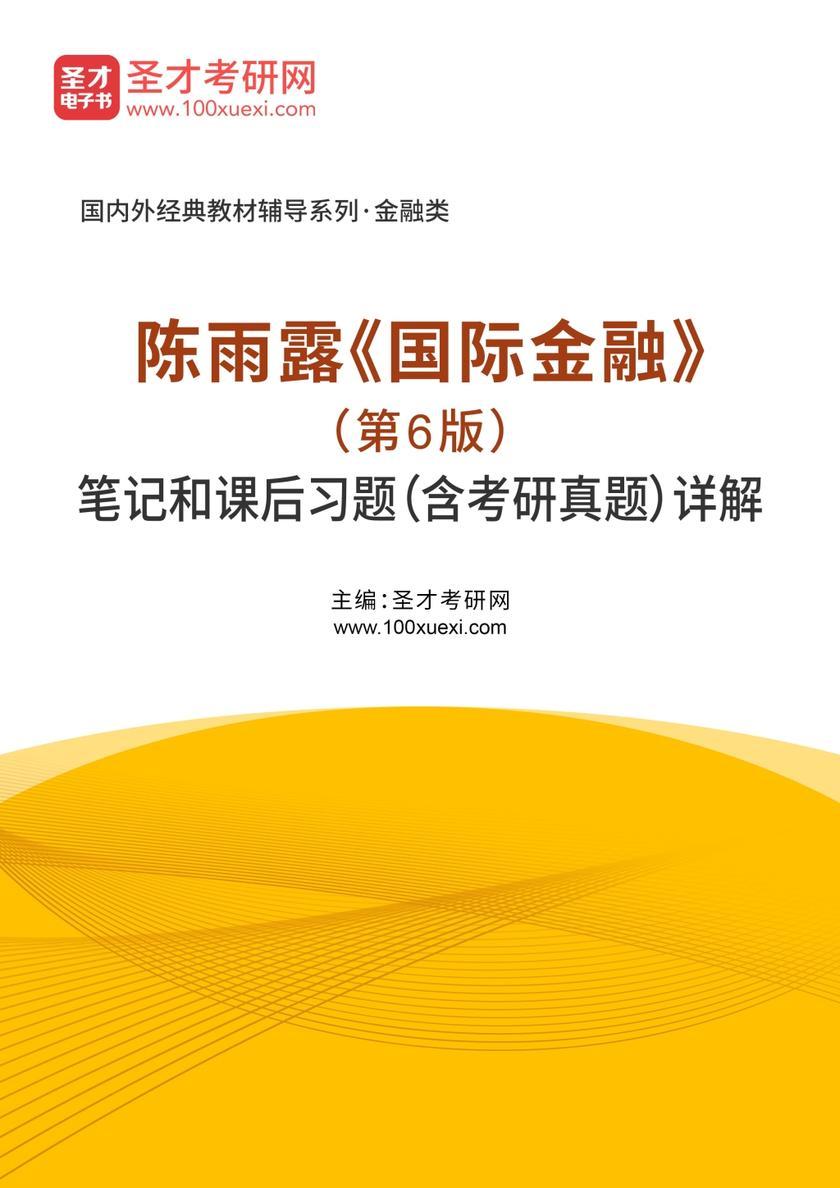陈雨露《国际金融》(第6版)笔记和课后习题(含考研真题)详解
