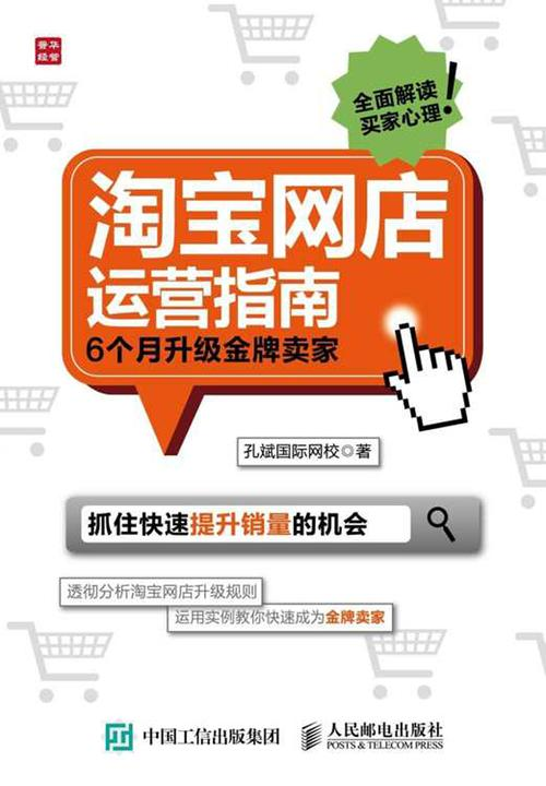 淘宝网店运营指南 6个月升级金牌卖家