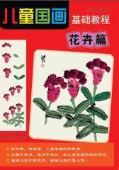 儿童国画基础教程——花卉篇