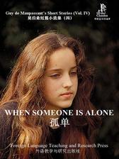 孤单(莫泊桑短篇小说集4)(外研社双语读库)